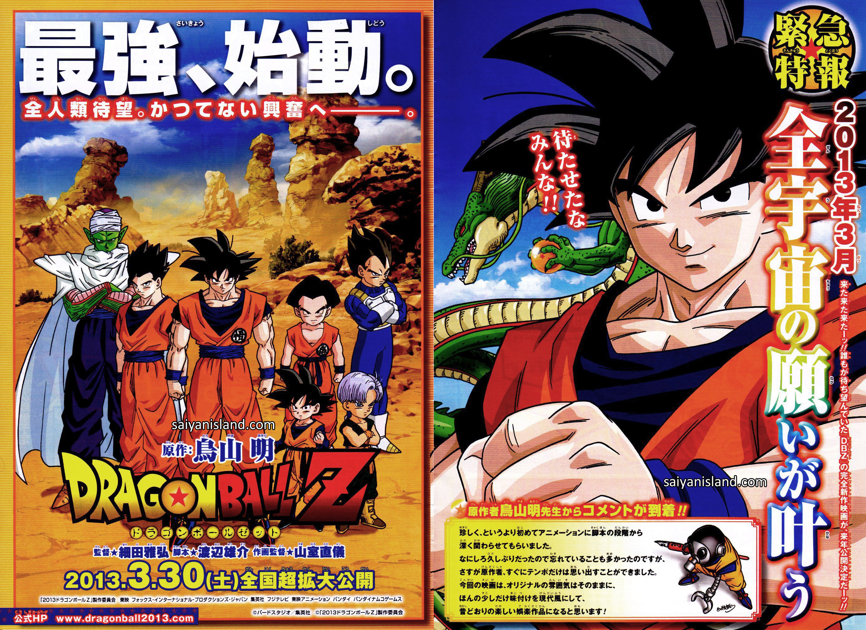Dragon ball z de retour en 2013 bbbuzz - Dragon ball z site officiel ...