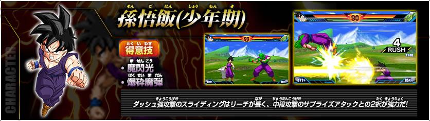 Dragon-Ball-Z-Extreme-Butoden_Gohan_BBBuzz