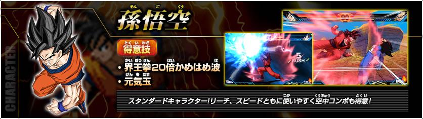 Dragon-Ball-Z-Extreme-Butoden_Goku_BBBuzz