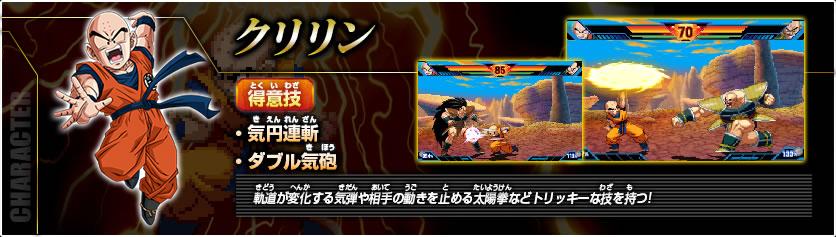 Dragon-Ball-Z-Extreme-Butoden_Krillin_BBBuzz