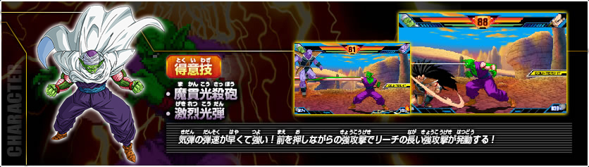 Dragon-Ball-Z-Extreme-Butoden_Piccolo_BBBuzz
