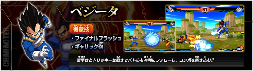 Dragon-Ball-Z-Extreme-Butoden_Vegeta_BBBuzz