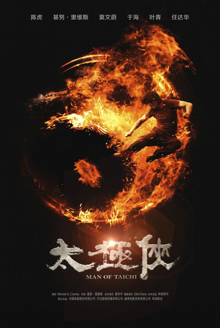 Après Man of Steel, découvrez Man of Tai Chi